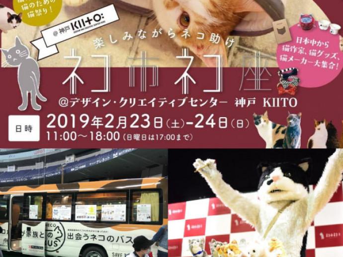 ネコリパによる猫助けイベント!『ネコ市ネコ座』が2月23日から開催決定