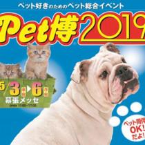 日本初のペット同伴イベントと言えば!? 『Pet博2019 in幕張』開催