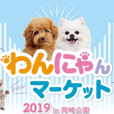 わかさ生活初ペット同伴イベント!「わんにゃんマーケット」開催