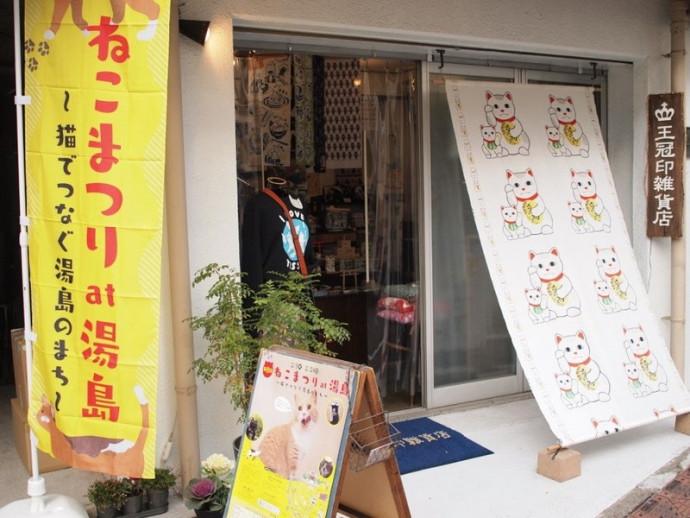 9月10日より開催!東京・文京区を訪れたくなる「湯島ねこまつり」