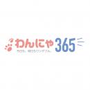わんにゃ365編集部